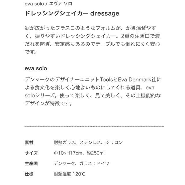 BALMUDA(バルミューダ)のeva solo エバソロ ドレッシングシェイカー オイル ボトル インテリア/住まい/日用品のキッチン/食器(調理道具/製菓道具)の商品写真