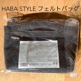 ハーバー(HABA)のHABA ハーバー フェルト バッグインバッグ インナーバッグ 新品 未開封(ポーチ)