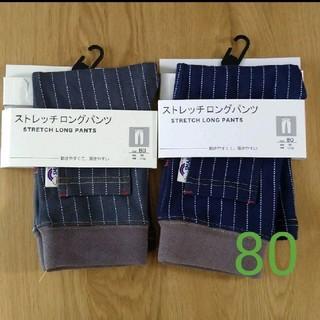 イオン(AEON)のストレッチロングパンツ 2本セット(パンツ)