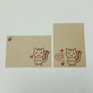 サンキューカード ⅹ リス ⅹ 40枚(カード/レター/ラッピング)