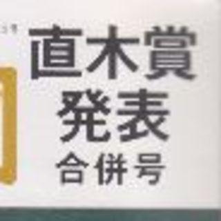 オール読物2020年9・10合併号 直木賞発表(文芸)