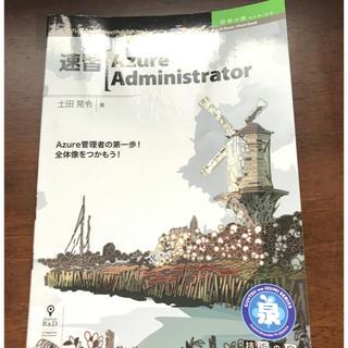マイクロソフト(Microsoft)のAzure administrator AZ104 Azure管理者の第一歩(コンピュータ/IT)