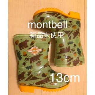 モンベル(mont bell)の新品未使用★モンベル 長靴13㎝(長靴/レインシューズ)