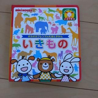 ミキハウス(mikihouse)のいきもの(絵本/児童書)