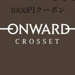 ニジュウサンク(23区)のオンワードクローゼット 1000円オフクーポン(ショッピング)