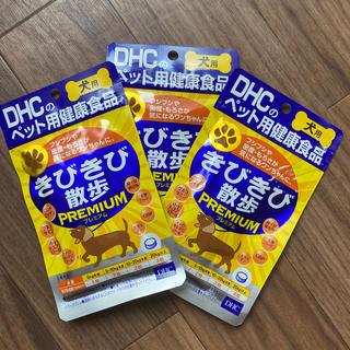 ディーエイチシー(DHC)のDHC 愛犬用 きびきび散歩プレミアム60粒 サプリ(犬)