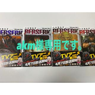 ハクセンシャ(白泉社)のベルセルク 1巻〜39巻(青年漫画)