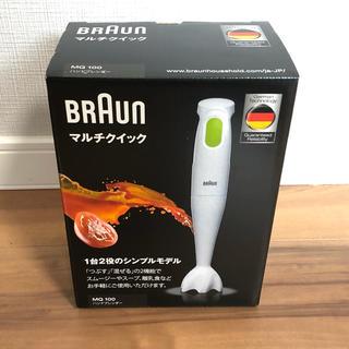 ブラウン(BRAUN)の【新品】ブラウン ハンドブレンダー MQ100(調理機器)