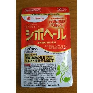 シボヘール 120粒入(ダイエット食品)