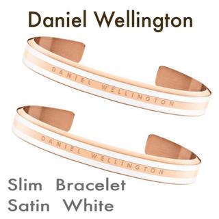 ダニエルウェリントン(Daniel Wellington)の2個SET【新品】 ダニエルウェリントン スリム ブレスレット〈サテンホワイト〉(ブレスレット/バングル)