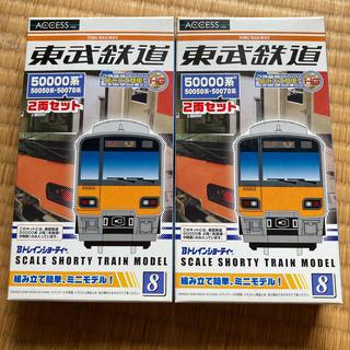 バンダイ(BANDAI)のBトレインショーティー 東武鉄道 50000系×2箱(鉄道模型)