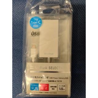 ソフトバンク(Softbank)のソフトバンク公式 USB type-C 急速充電 ACアダプタ(バッテリー/充電器)