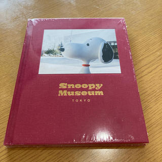 スヌーピー(SNOOPY)のスヌーピーミュージアム オフィシャルガイドブック(アート/エンタメ)