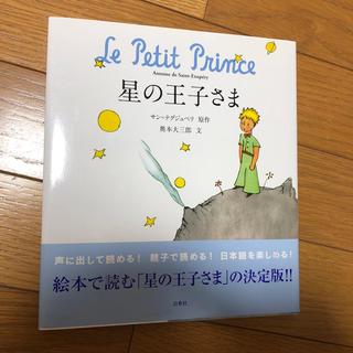 ハクセンシャ(白泉社)の星の王子さま (絵本/児童書)