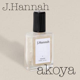 トゥデイフル(TODAYFUL)の新品 J.Hannah ネイルポリッシュ パール akoya 人気色(マニキュア)