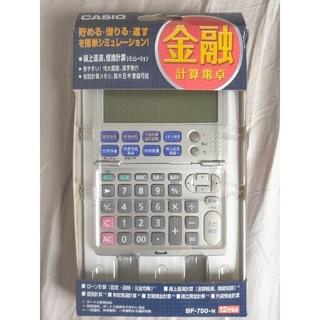 CASIO - 金融電卓 ローン電卓