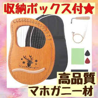 【早い者勝ち!!】収納バッグ付きで持ち運び楽々✨16弦木製ハープで素敵な音色を♥