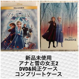アナトユキノジョオウ(アナと雪の女王)の新品未使用 アナと雪の女王2 DVD&純正ケース&コンプリートケース(アニメ)