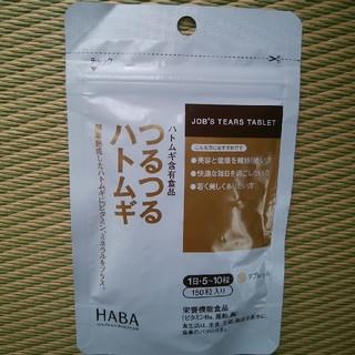 ハーバー(HABA)のハーバー  つるつるハトムギ  150粒 (ビタミン)