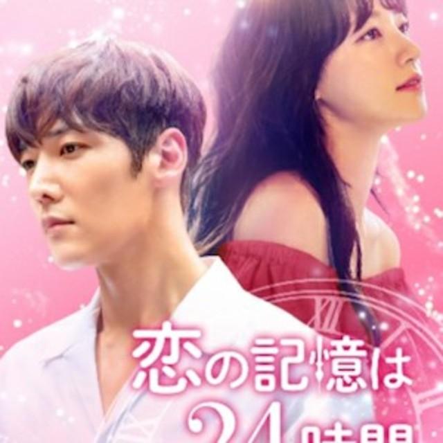 記憶 恋 時間 ドラマ の 24 韓国 は