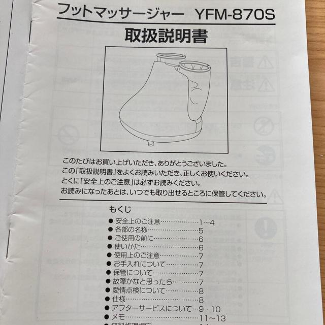 山善(ヤマゼン)のヤマゼン フットマッサージャー YFM-870S コスメ/美容のボディケア(フットケア)の商品写真