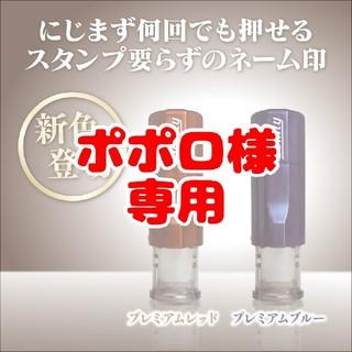 【ポポロ様専用】ネーム印・パッドと補充インクのセット(はんこ)