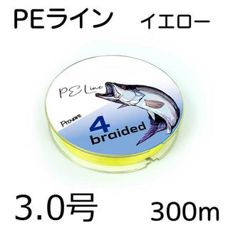 PEライン 4編 3号 日本製ダイニーマ  300m イエロー(釣り糸/ライン)