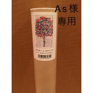 【新品未開封】木梨憲武展 「感謝」 ポスター B2サイズ(お笑い芸人)