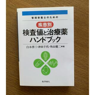 検査値と治療薬 ハンドブック(健康/医学)