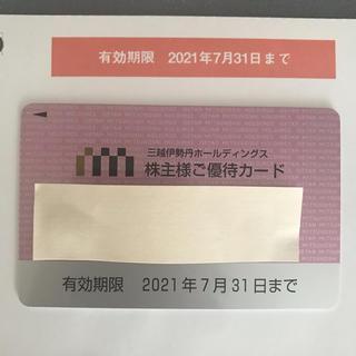 イセタン(伊勢丹)の三越伊勢丹株主優待カード(ショッピング)