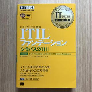 ショウエイシャ(翔泳社)のITILファンデ-ションシラバス2011 ITIL資格認定試験学習書(資格/検定)