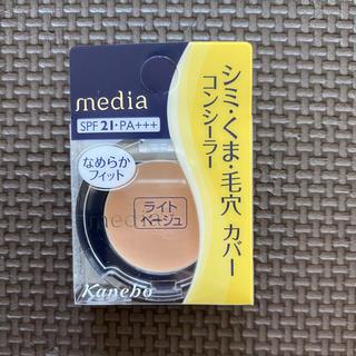 カネボウ(Kanebo)のKanebo  メディア コンシーラーS(ライトベージュ)(コンシーラー)