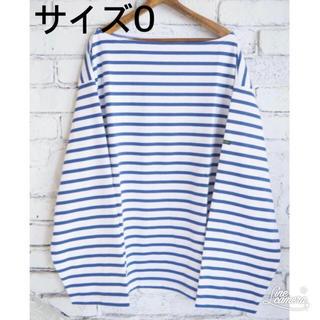 コモリ(COMOLI)のoutil  ボーダー バスクシャツ サイズ0(カットソー(長袖/七分))