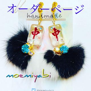 雪結晶アレンジの光沢加工のミニ麻雀牌+二色ミンクファー ピアスイヤリングオーダー(麻雀)