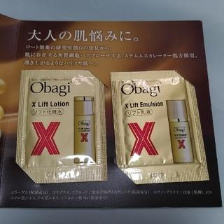 オバジ(Obagi)のオバジ リフト化粧水&乳液(サンプル/トライアルキット)
