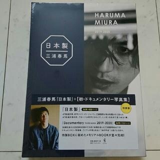 ワニブックス(ワニブックス)の三浦春馬 日本製 + 初・ドキュメンタリー写真集 特装版(男性タレント)