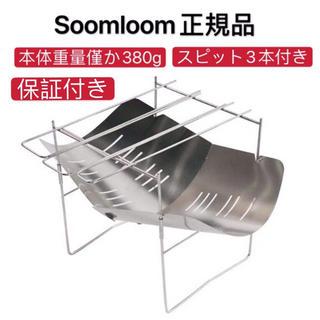 奇跡な在庫!残り僅か!Soomloom正規品 焚き火台 1年保証付 折り畳み式 (ストーブ/コンロ)