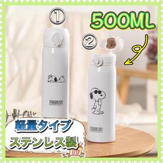 ピーナッツ(PEANUTS)の【新品】SNOOPY 軽量ステンレス製ボトル 500ml(水筒)