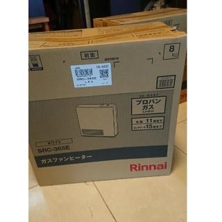 リンナイ(Rinnai)の新品ガスストーブ(ストーブ)