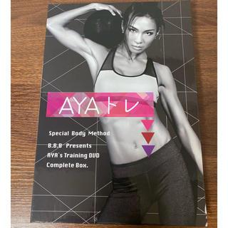 AYAトレ DVDコンプリート 6枚セット(スポーツ/フィットネス)