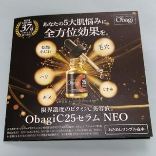 オバジ(Obagi)のオバジC25セラム ネオ 10包(サンプル/トライアルキット)
