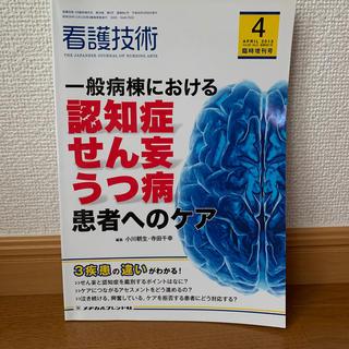 認知症、せん妄、うつ病患者へのケア 看護技術臨時増刊号(健康/医学)
