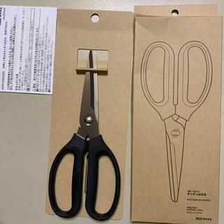 ムジルシリョウヒン(MUJI (無印良品))の無印良品キッチンバサミ(調理道具/製菓道具)