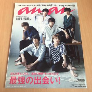 ジャニーズ(Johnny's)のan・an 2018.5.30 King & Prince(専門誌)