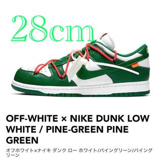 ナイキ(NIKE)の28cm dunk low pine green off-white(スニーカー)