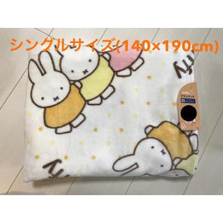シマムラ(しまむら)の♡ミッフィー ブランケット シングルサイズ しまむら♡(毛布)