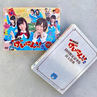 NMB48 - ✿NMB48✿げいにん!!2 DVD-BOX〈初回限定豪華版・4枚組〉