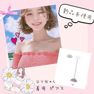 ジルスチュアート(JILLSTUART)の新品未使用 ♡♡♡ アシンメトリー 傘 ぶら下がりピアス(ピアス)