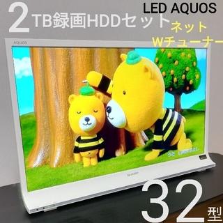 AQUOS - ☆2TB録画/白色セット★ SHARP AQUOS 32型液晶テレビ