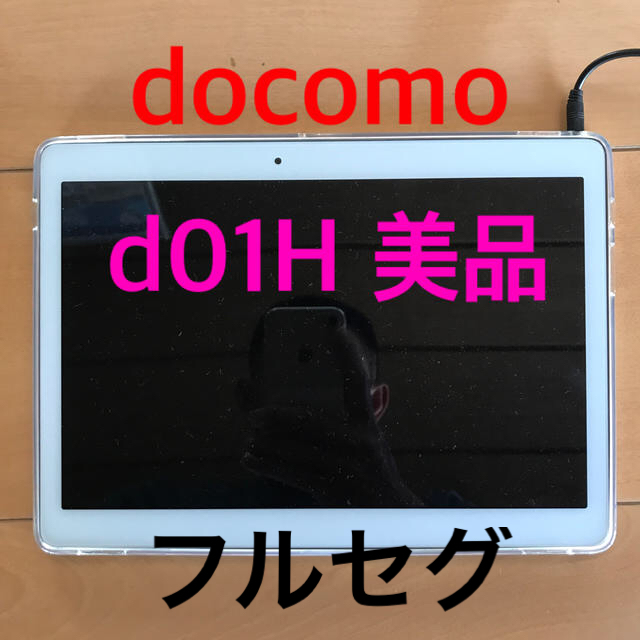NTTdocomo(エヌティティドコモ)のdocomo 【SIMロック解除済】d-01H dtab スマホ/家電/カメラのPC/タブレット(タブレット)の商品写真